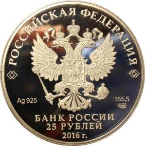 25 рублей 2016 год. Искусство Сазиков