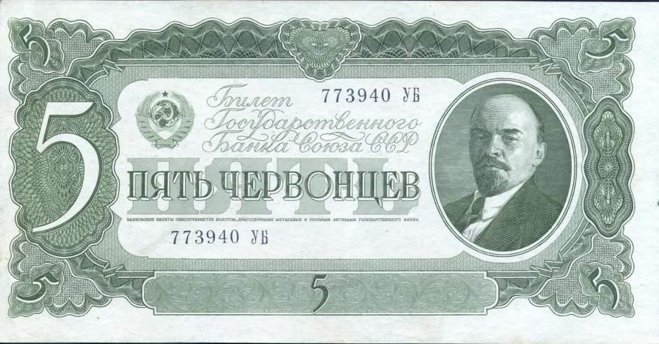 Продать 5 червонцев 1937 года