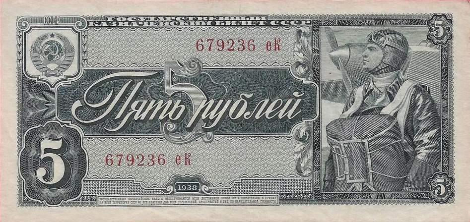 Продать 5 рублей 1938 год Летчик