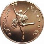 50 рублей 1991 год. Русский балет. Большой театр