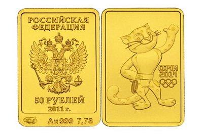 продать 50 рублей 2011 года Леопард