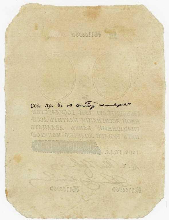 Ассигнация 25 рублей 1808 год. Наполеоновская подделка