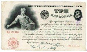 Билет Госбанка СССР 3 Червонца 1924 год. Шейнман