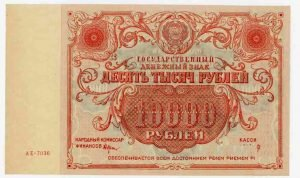 10000 рублей 1922 год