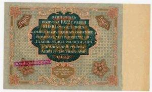 Денежный знак 5000 рублей 1922 год.Кассир Оникер