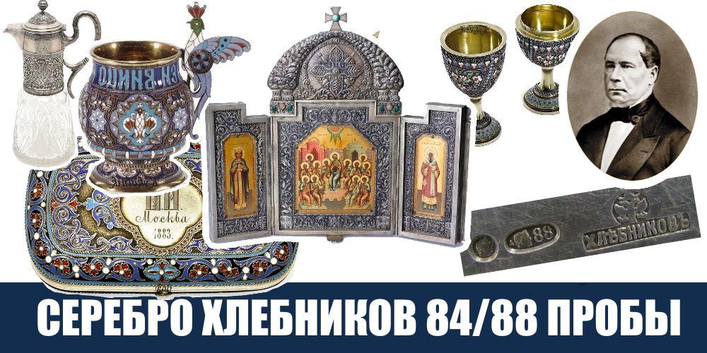 Хлебников Серебро 84