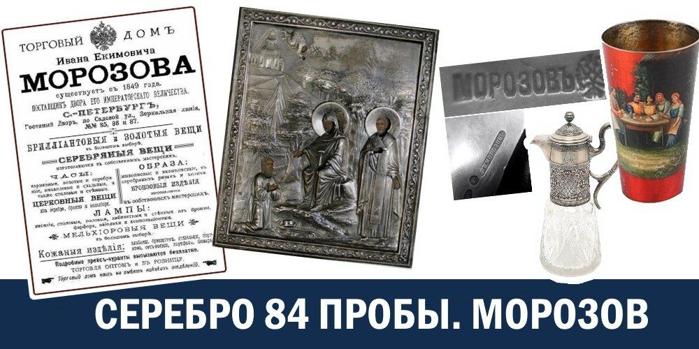 продать Серебро Морозов