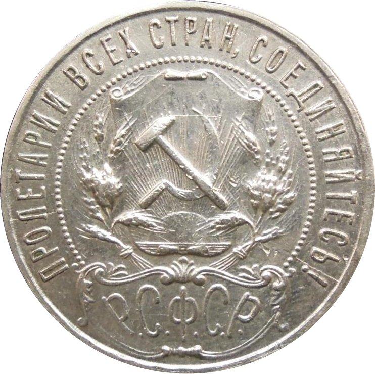Продать Рубль 1922 года