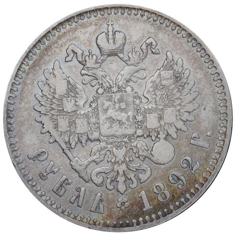 Продать Рубль 1892 год АГ