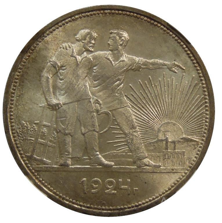 Продать рубль 1924 года