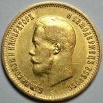 Продать 10 рублей 1899 год ФЗ