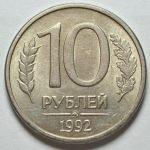 10 рублей 1992 год. ММД. Магнитная