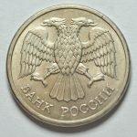 продать 10 рублей 1992 год. ММД. Магнитная