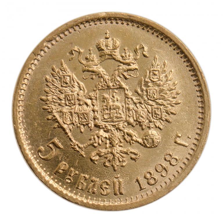 Продать 5 рублей 1898 года