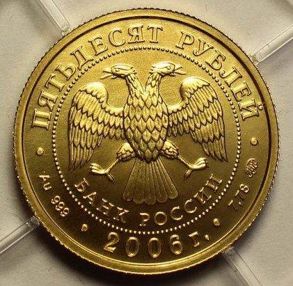 продать 50 рублей 2006 год