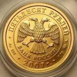 Продать 50 рублей 2007 год. Георгий Победоносец. Золото