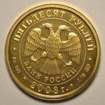 50 рублей 2008 год. ММД. Георгий Победоносец