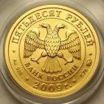 продать 50 рублей 2009 год