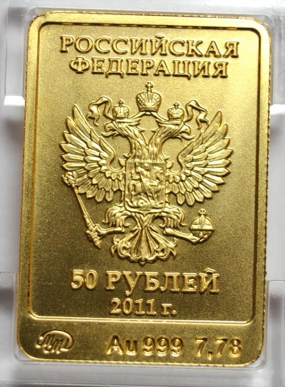 продать 50 рублей 2011 года. Леопард. Золотая монета Сочи 2014