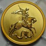 продать 50 рублей 2012 года