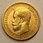 продать 7 рублей 50 копеек 1897 года