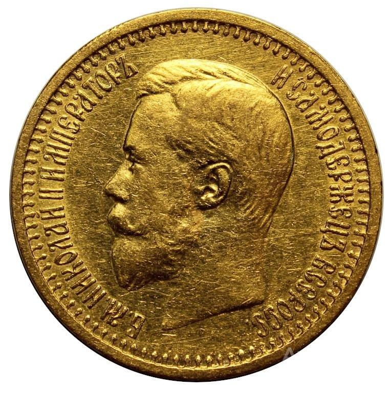 продать 7 рублей 50 копеек 1897 год