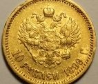 цена 10 рублей 1899 ЭБ