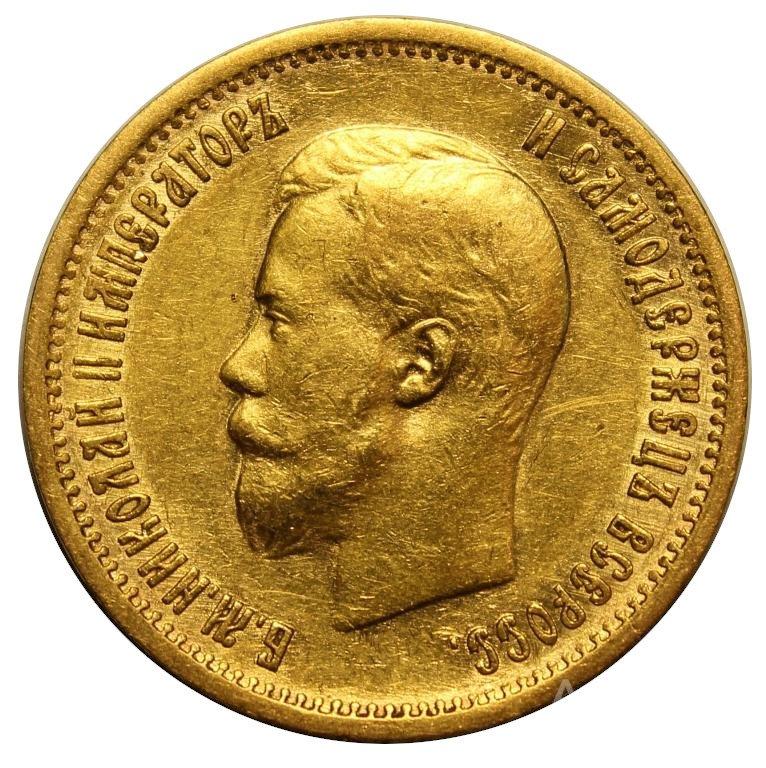 10 рублей 1899 года ЭБ