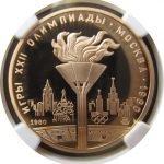 100 рублей 1980 года. Олимпийский огонь (Факел). Пруф