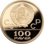 100 рублей 19800 года. Олимпийский огонь (Факел). Пруф