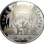 100 рублей 1995 год. Спящая красавица. Банк России. 1 килограмм