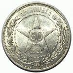 50 копеек 1922 года цена