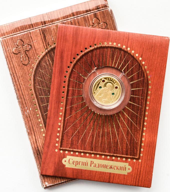 50 рублей 2008 год. Радонежский Беларусь Золото