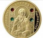 цена 50 рублей 2008 год. Сергий Радонежский