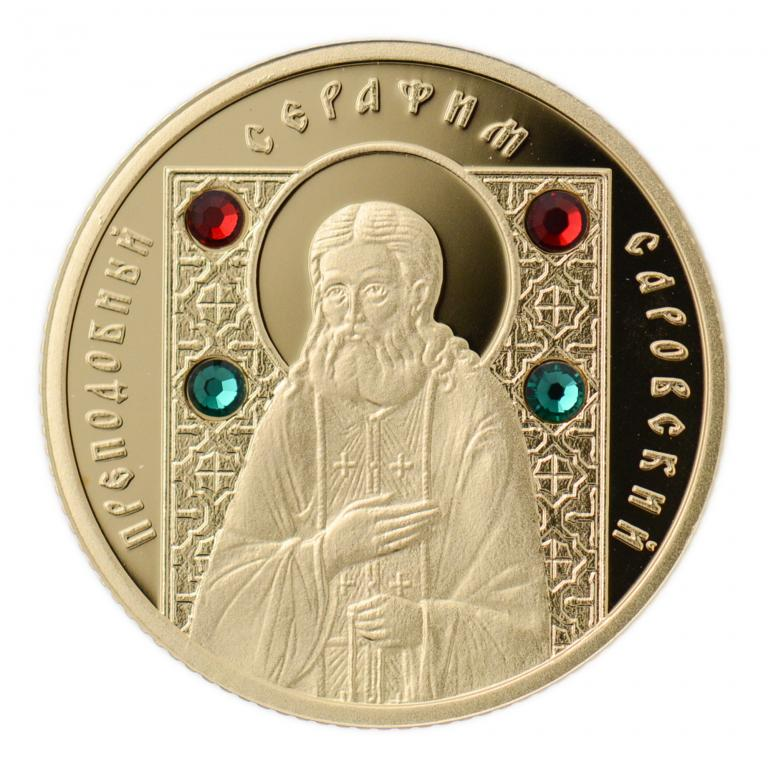 цена 50 рублей 2008 год. Серафим Саровский
