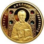 цена 50 рублей 2008 год. Николай Чудотворец