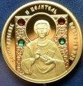 50 рублей 2008 год. Пантелеймон Беларусь