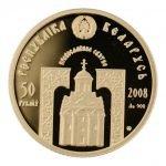цена 50 рублей 2008 год. Пантелеимон