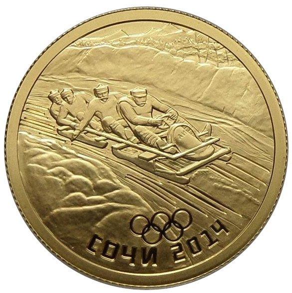 50 рублей 2011 бобслей
