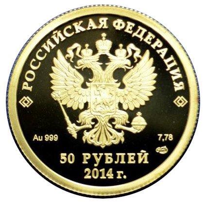50 рублей 2014 Конькобежный спорт