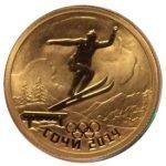 50 рублей 2014 прыжки