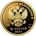 50 рублей 2014 Хоккей
