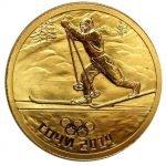50 рублей 2014 Лыжный спорт