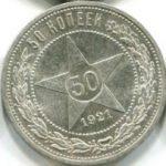 50 копеек 1921 года цена