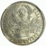 Полтинник 1925 года цена
