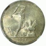 Полтинник 1926 года цена