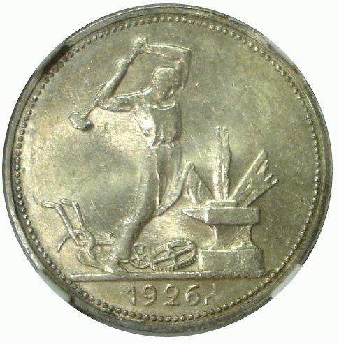 Полтинник 1926 года