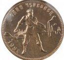 продать червонец сеятель 1981