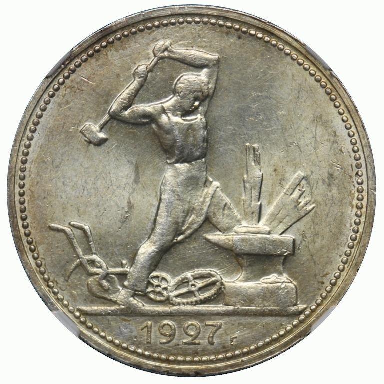 Полтинник 1927 года цена
