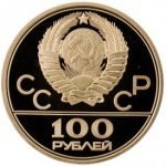 100 рублей 1978 года. Гребной канал. Пруф